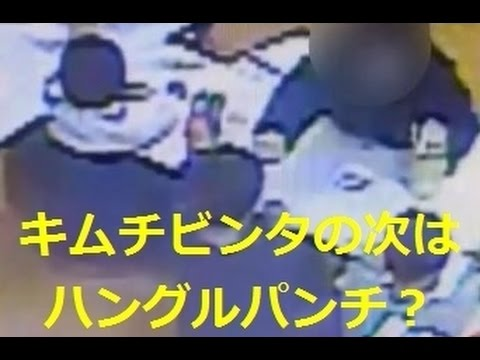 キムチビンタの次はハングルパンチ?韓国の保育士 児童虐待の証拠映像!