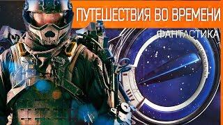 ТОП 10 Фантастических Фильмов о Путешествии во Времени