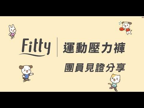 【團員分享特輯】Fitty 壓力褲陪我一起愛運動!