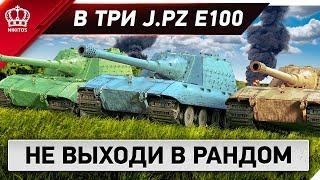 В ТРИ J.PZ E100 ❤ ДА ТРЕСНУТ ПОПКИ ШКОЛЬНИКОВ - Na żywo