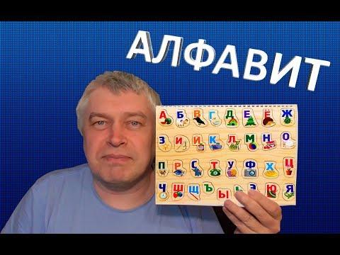 Алфавит с Геннадием Гориным