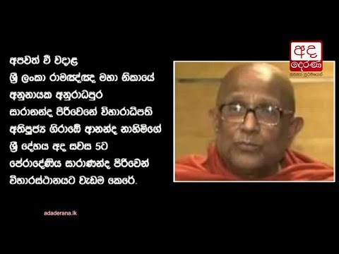 Girambe Ananda Anunayaka Thero passes away