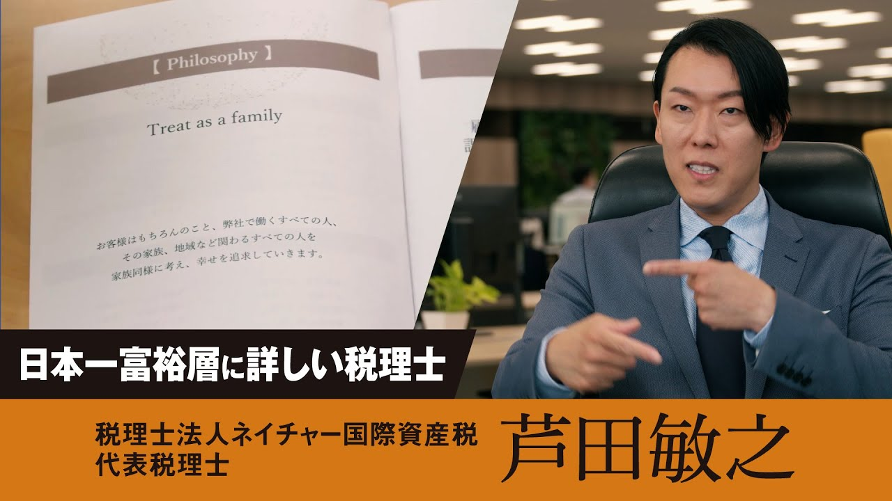 税理士法人ネイチャー国際資産税 芦田敏之代表 社長チップス社長CM