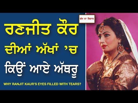 Chajj Da Vichar#515_Why Ranjit Kaur's Eyes Filled With Tears ?