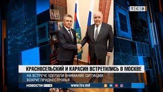 Красносельский и Карасин встретились в Москве