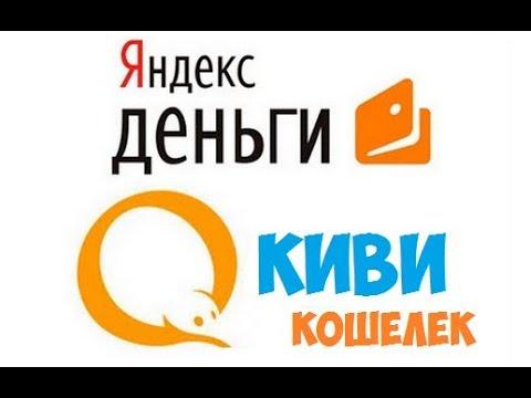 С яндекса на Киви или как перевести деньги C Яндекс деньги на Qiwi