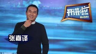 《开讲啦》 演员张嘉译:我的初心是六十岁成为表演艺术家,我还在坚持 20150131 | CCTV《开讲啦》官方频道