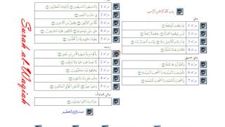 Tarannum,Surah Al-Waqiah