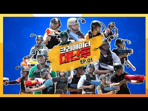 유명 크리에이터 16인이 1000만원을 걸고 서바이벌을?!┃Real Nerf Gun Survival Game [대난투] EP01