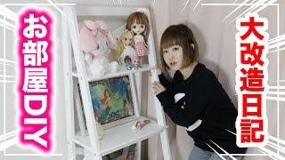 【お部屋大改造日記】宝物を飾る収納棚を作ってオリジナルに飾ってみたよ♡ブライス人形にLOLサプライズ♡