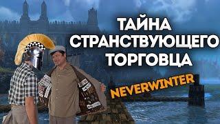 Тайна странствующего торговца. Neverwinter Online
