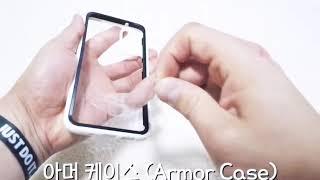 아머 (Armor) 휴대폰 케이스 (LG 벨벳/삼성 S…