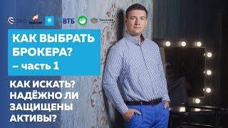 как выбрать надежного брокера на Московской бирже? Часть 1
