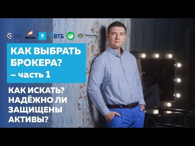 Как выбрать надежного брокера на Московской бирже? Часть 1.
