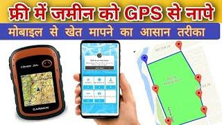 फ्री में जमीन को GPS से कैसे नापे।। calculate GPS area or GPS distance with great accuracy screenshot 5
