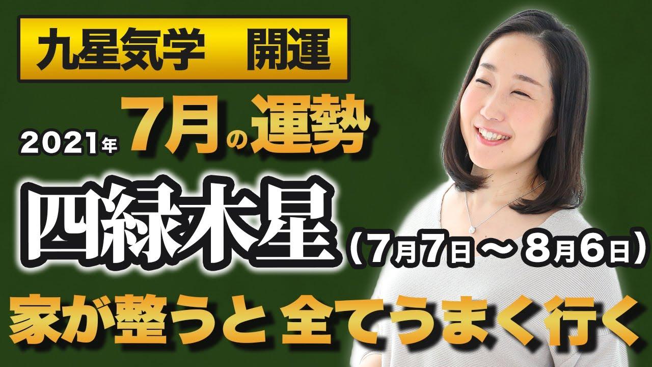 【占い】2021年7月の四緑木星の運勢・九星気学(7月7日~8月6日)