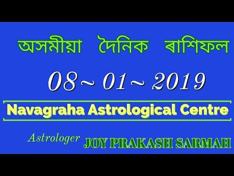 Assamese Daily Rashifal 08-01-2019//12