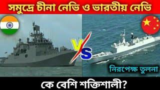 Indian Navy Vs Cain's Navy 2020