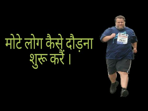 Tips For Overweight Runner -running Tips In Hindi