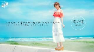 字幕:ChingYi 翻譯:網易雲音樂 禁止二次上傳 DO NOT REUPLOAD.