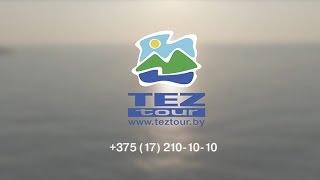 Идеальное место для отдыха, Турция, Кушадасы. Часть 1 | TEZ-TOUR(, 2016-07-05T07:43:58.000Z)