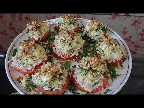 Салат закуска с помидорами и кедровым орехом