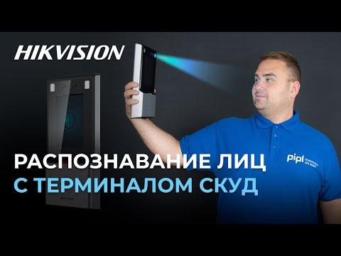 Распознавание лиц с терминалом СКУД Hikvision DS-K1T606M