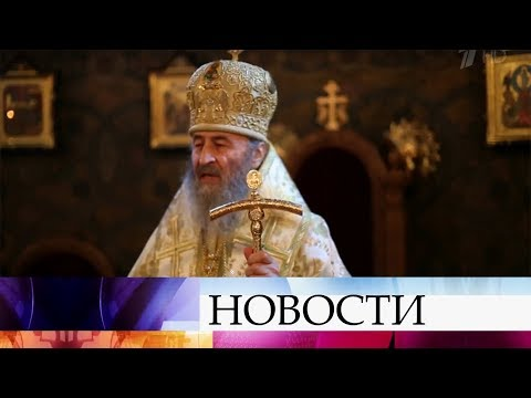 Священники канонической Украинской православной церкви не поедут на объединительный собор.