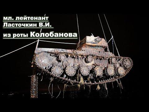 Подъем танка КВ-1