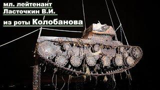Подъем танка КВ-1 для музея Колобанова