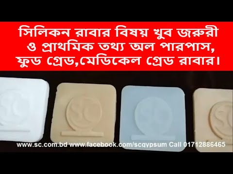 Liquid Silicon rubber Industrial Food Medical Grade Dhaka