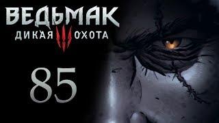 Ведьмак 3 прохождение игры на русском - Гвинт в Велене ч.1 [#85]