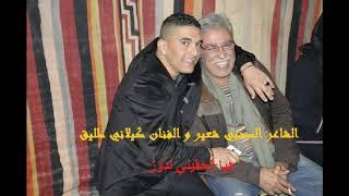 الشاعر الصحبي شعير و الفنان كيلاني طليق في أغنية هيا ألحقيني لدوز