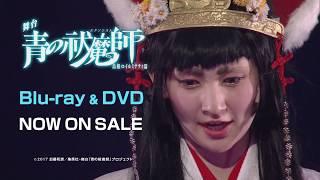 舞台「青の祓魔師」島根イルミナティ篇のBlu-ray&DVD好評発売中! 本編...