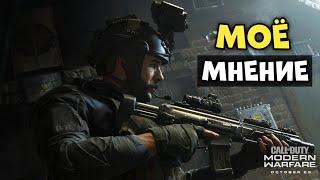 Фото Call Of Duty Modern Warfare МОЁ МНЕНИЕ ОБ ИГРЕ