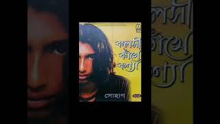 Ekta Chithi Dilam Bondhur Kache | By Shohag