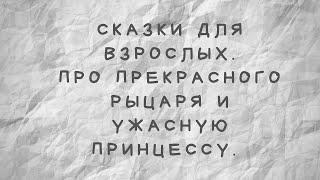 Сказки для взрослых Сказка про абьюз Женский психолог Анна Матягина