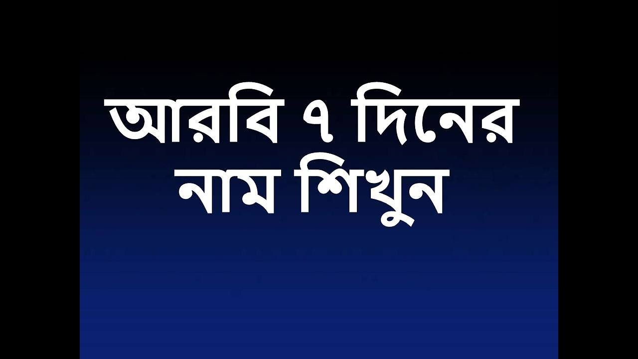 Arabic 7 Days Name - Arabic To Bangla Word Meaning , how to learn arabic  language in bangla