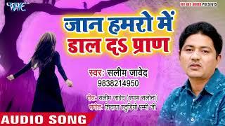 Saleem Javed का सबसे दर्द भरा गीत 2018 - Jaan Hamro Me Dal Da Pran - Bhojpuri Hit Sad Song 2018