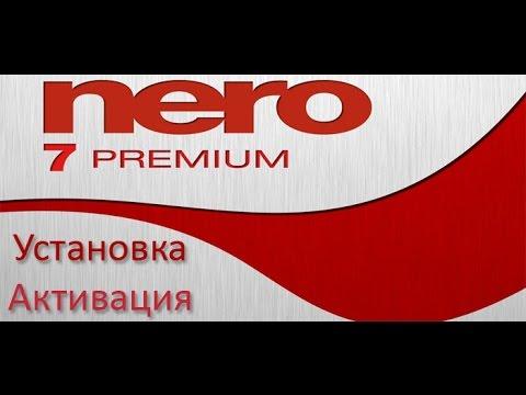 Установка и активация Nero 7