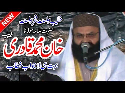 Maulana Allama Khan Muhammad Qadri New Beautiful Bayan | Khatm-e-Nabuwat