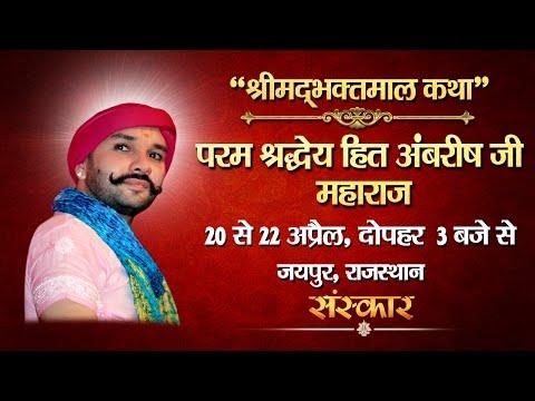Shrimad Bhaktmal  Katha By Shree Hita Ambrish Ji – 20 April   Jaipur  Day 1