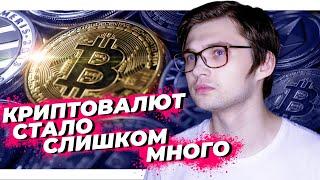 КАКУЮ КРИПТОВАЛЮТУ ВЫБЕРЕШЬ ТЫ? / bitcoin и 2137 стартапов