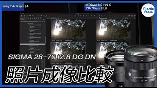 【試用評測】Sigma Contemporary 28-70mm DG DN 論相