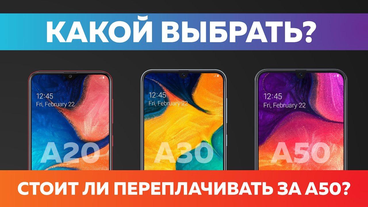 Обзор новой линейки Samsung A - Какой же все таки смартфон стоит своих денег?
