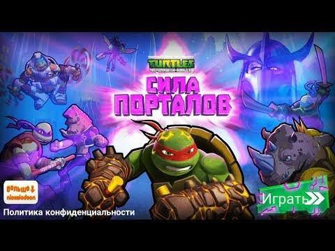 Игры черепашки ниндзя начать игру фильм дмб 003 актеры