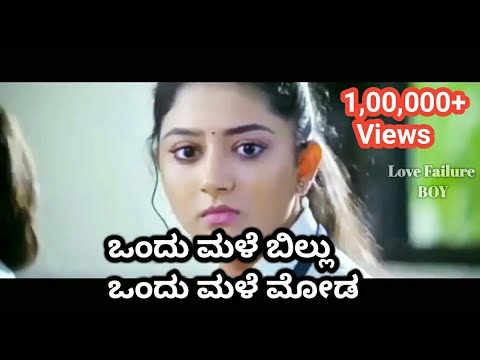 Kannada Romantic Song |  Ondu male billu | Mobile WhatsApp Status Videos |
