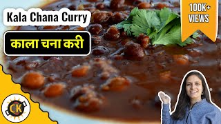 Kaale Chole Authentic Punjabi (black Chickpea Curry) Kala Channa Recipe By Chawla's