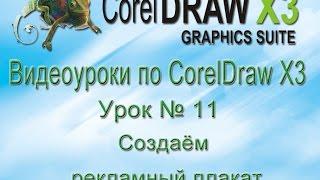 Как создать рекламный плакат в CorelDraw