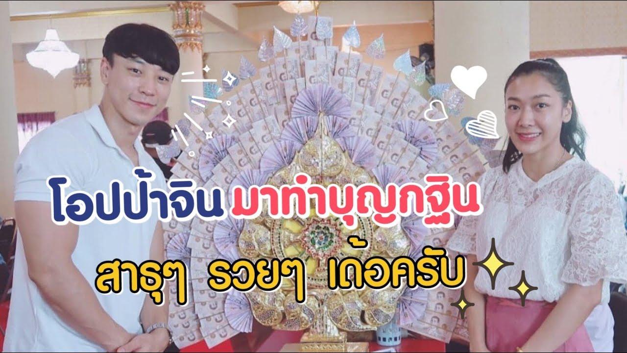 โอปป้าจินมาทำบุญกฐิน เรียนรู้ประเพณีของไทย EP72 | AJ Family